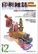 『印刷雑誌』2017年12月号