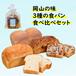 岡山の味 3種の食パン食べ比べセット