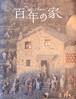百年の家(長田弘 訳)