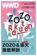 2大ファッション通販モール「ゾゾタウン」&「楽天」、徹底解剖|WWD JAPAN Vol.2173