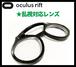 Oculus Rift用 脱着式視力補正レンズ ★乱視対応レンズ