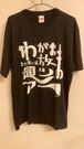 わがまま放題ツアーTシャツ【XLサイズのみ】
