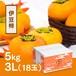 伊豆柿 3L 18玉(5kg)