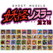 "Vol. 2 ""Specter Wrestler"" (comp. version): 40 pieces in total"