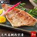 天然真鯛西京漬け3切れ(70g×3パック)