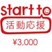 start to [  ] 応援3,000円分