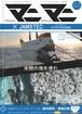 合計2冊までの購入はコチラ★マニマニ【Vol.3】~海洋研究・深海生物~