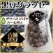 グリーンパパイヤファームの高級備前黒豆 グラッセ (60g)×3個