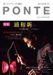 PONTE 2014年9月号