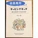 小冊子No.1 基本と被災者のための小冊子【会員専用】