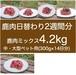 日替わり2週間 鹿肉ミックス4.2kg