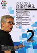 アンチエイジング音楽呼吸総研 DVD Vol.2 健康美容音楽呼吸法編