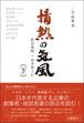オンデマンド版『情熱の気風』下 / 二宮 隆雄
