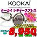 シチズン KOOKAI (クーカイ)レディースウォッチ KOA40-1852 定価¥16,500-(税込)