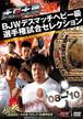 BJWデスマッチヘビー級選手権試合セレクション `08-`10