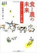 食と農の未来―ユーラシア一万年の旅 (地球研叢書) (単行本)