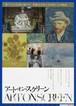 アート・オン・スクリーン(1)