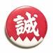 缶バッジ【誠×だんだら】赤
