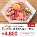 【都城産】栗で育てた「くりぷ豚」ダイエット応援! 赤身肉ヘルシーセット 2.2kg