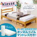 シンプル木製ベッド【Klasse-クラッセ-】シングル(ロール梱包のボンネルコイルマットレス付き)