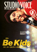 Be Kids /STUDIO VOICE VOL.246 AUG 1996