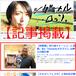 【10周年割引中】レポート記事広告(現地取材)
