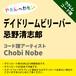 デイドリームビリーバー 忌野清志郎 ウクレレコード譜 Chobi Nobe U20190012-A0050