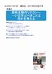 2017年5月発行号/特集II/高校生物のリテラシー(5論文)