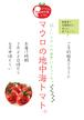 【京都市内限定】たわわに遊きミニトマト(1kg)