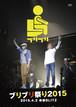 DVD「ブリブリ祭り2015」
