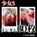 【チェキ・ランダム30枚】少女S