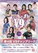 ポスター「2018年V9チャンプリーグ」