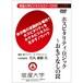 【Vol.11】ホスピタリティ・ロジック ~ おもてなしの罠