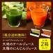 【送料1箱分無料!】無添加・冷凍コールドプレスジュース 2種(ケール・にんじん)× 2箱セット