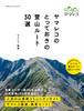 ヤマレコのとっておきの登山ルート30選