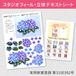 【シャドーボックス】立体テキストシート:紫アジサイ(S-009)