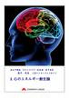 進化・成長のメカニズム②「心のエネルギー創生論」