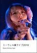 【写真集】ミーウェル誕生日ライブ2019