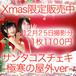 【12月25日限定販売】Xmasのスペシャルチェキ-屋外極寒サンタ衣装-