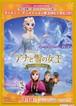 (3)アナと雪の女王