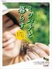 ミツバチと暮らす (自然暮らしの本) 単行本