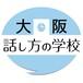 大阪 入学体験 7/6(土)夜