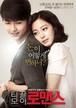 ☆韓国映画☆《ちりも積もればロマンス》DVD版 送料無料!