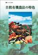 【A-30】自然有機農法の特色