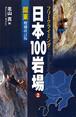 日本100岩場 フリ-クライミング 2(関東) 増補改訂版