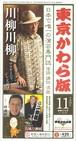 東京かわら版 2008(平成20)年11月号