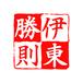 Web落款<709>楷書体(21mm印)