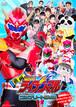 DVD『房州電撃!!ライデンマル コンプリート』(RDMR-03)