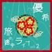 旅の途中ライブ vol.2 ライブ音源@井荻チャイナスクエア 2015.10.24