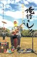 【送料無料】トニーの俺行くし!! 世界一周バスキング旅 単行本